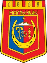 герб Нальчик