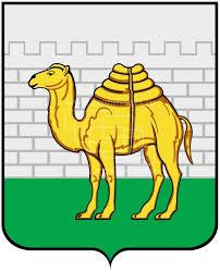 герб Челябинск