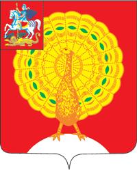 герб Серпухов