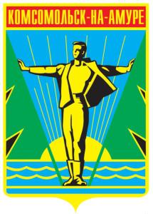 герб Комсомольск-на-Амуре