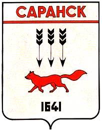 герб Саранск